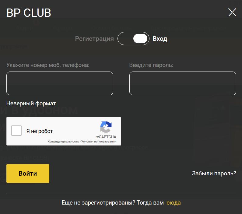 BP CLUB: вход в личный кабинет