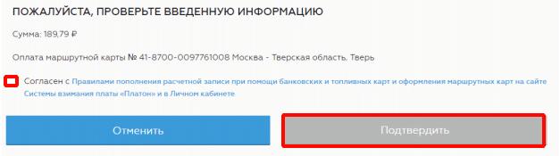 Дополнительная проверка информации при оплате маршрутной карты в личном кабинете Платон