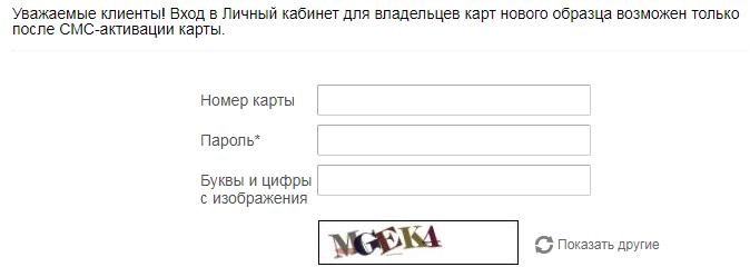 Форма регистрации в личном кабинете газпромнефть