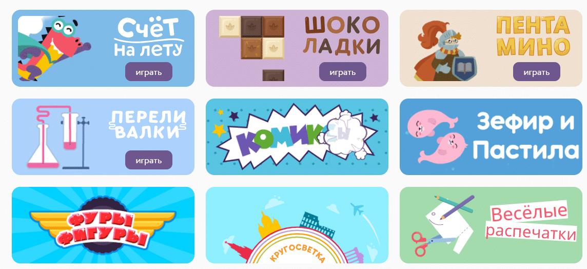 Интерактивные игры на Учи.ру