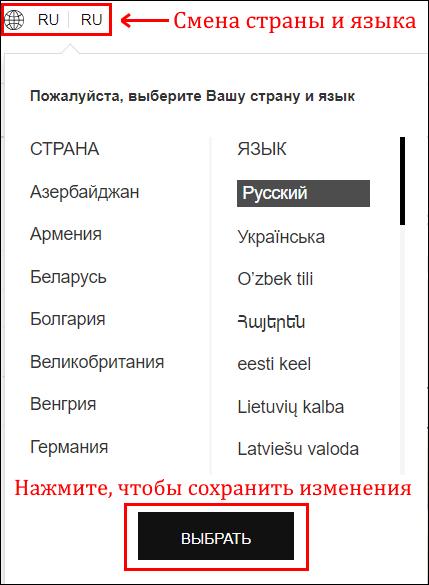 Как сменить страну и язык в личном кабинете, если вы из России, Беларуси, Казахстана, Украины
