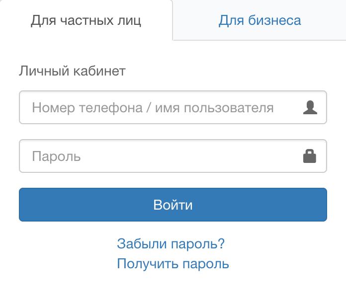 Личный кабинет МГТС для физических лиц на mgts ru