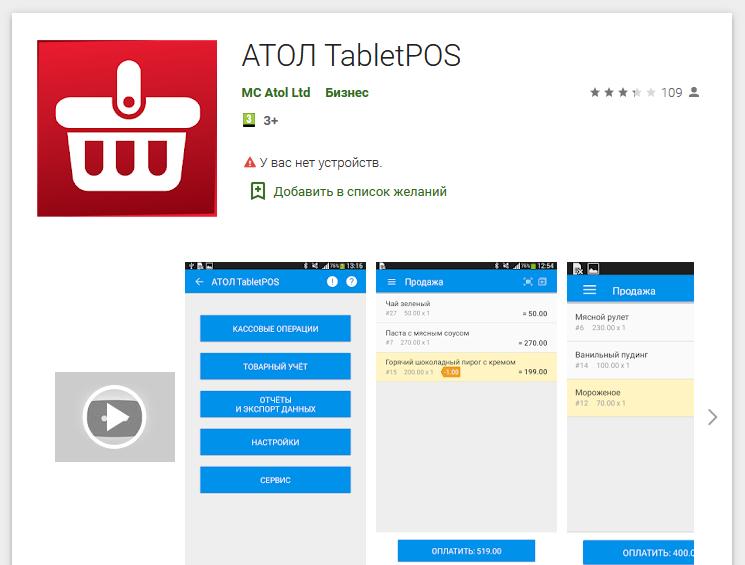 Мобильное приложение Атол