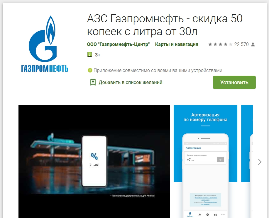 Мобильное приложение Газпромнефть