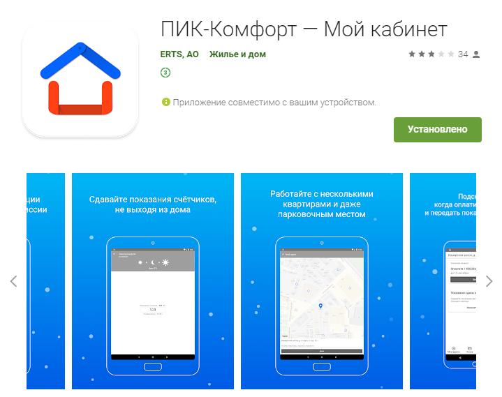 Мобильное приложение ПИК Комфорт