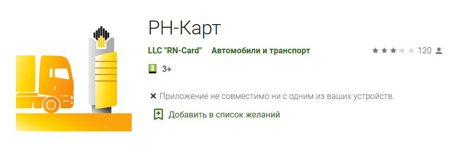 Мобильное приложение РН-карт