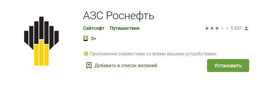 Мобильное приложение Роснефти