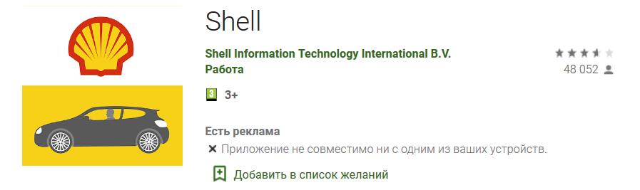 Мобильное приложение Шелл (Shell)