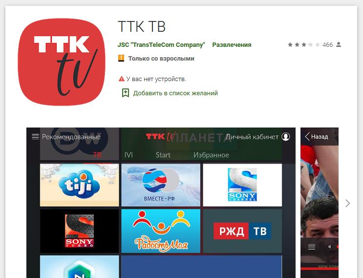 Мобильное приложение ТТК