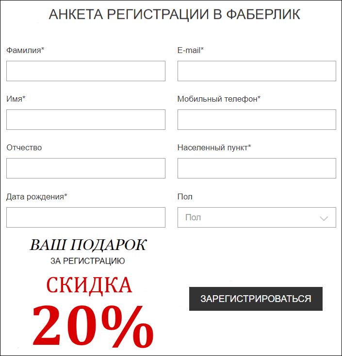 Официальная регистрация личного кабинета в Фаберлик