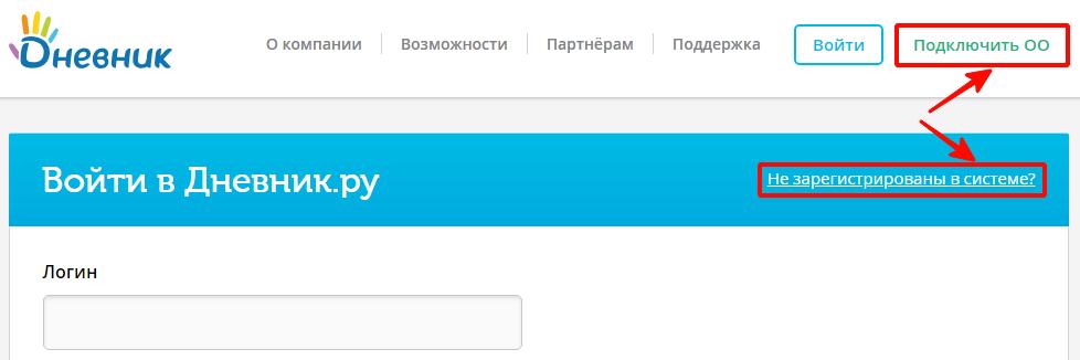 Регистрация личного кабинета Дневник ру