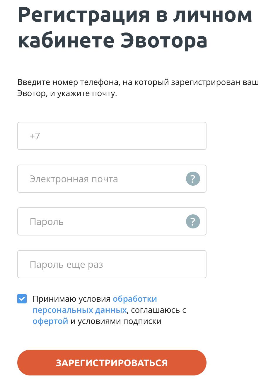 Регистрация личного кабинета Эвотор