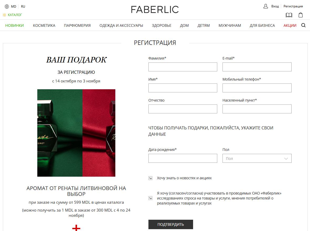 Регистрация личного кабинета Фаберлик
