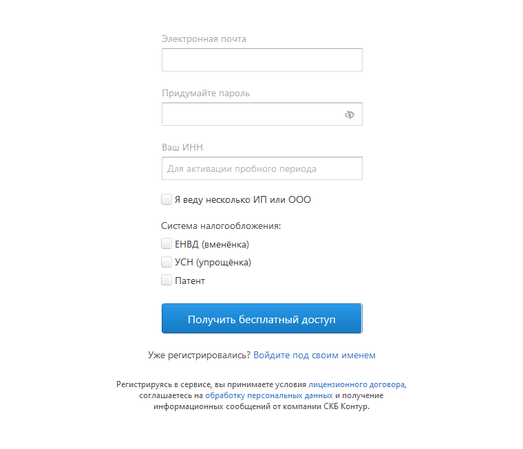 Регистрация личного кабинета Контур Эльба