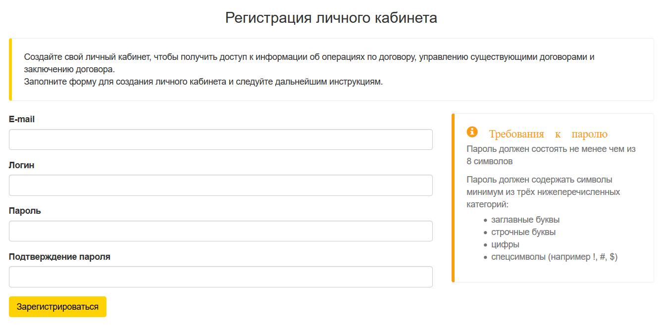 Регистрация личного кабинета РН-карт
