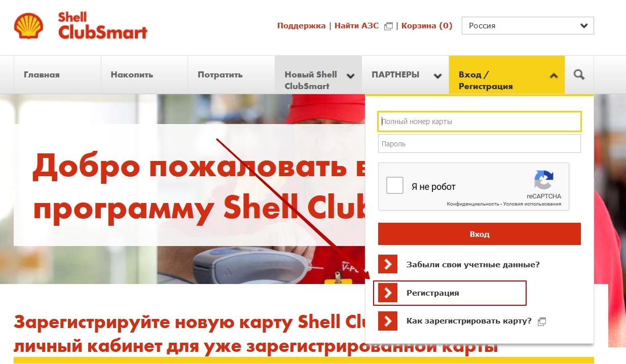 Регистрация личного кабинета Шелл (Shell)