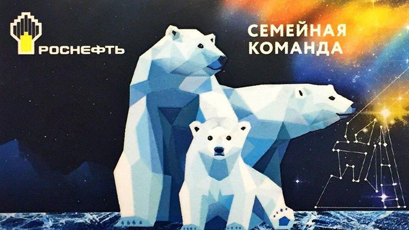 «Семейная Команда» от Роснефти