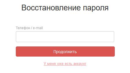 Восстановление пароля от личного кабинета Атол