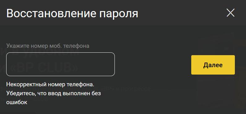 Восстановление пароля от личного кабинета BP CLUB