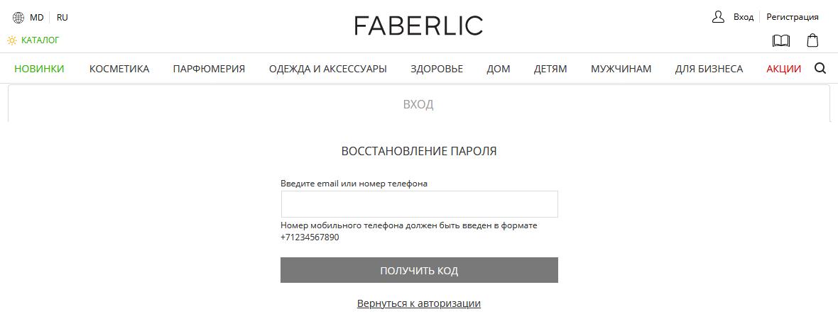 Восстановление пароля от личного кабинета Фаберлик