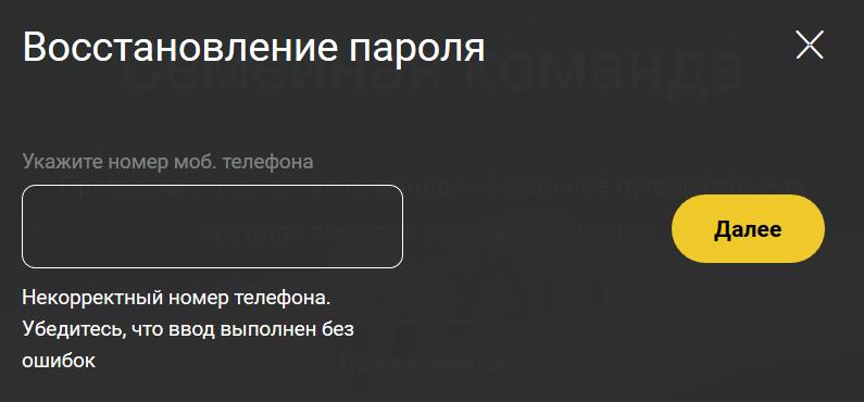 Восстановление пароля от личного кабинета Командакард.ру