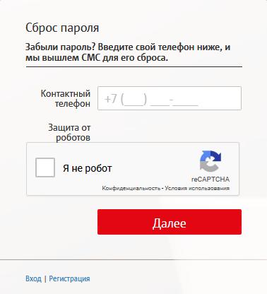 Восстановление пароля от личного кабинета МТС Касса