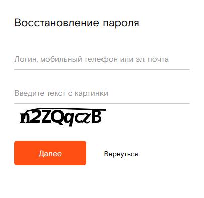 Восстановление пароля от личного кабинета Ростелеком