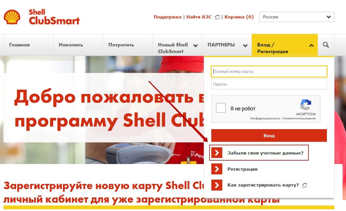 Восстановление пароля от личного кабинета Шелл (Shell)