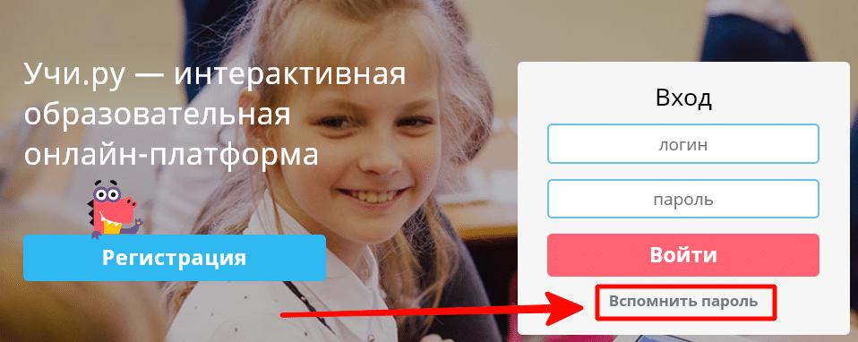 Восстановление пароля от личного кабинета Учи.ру