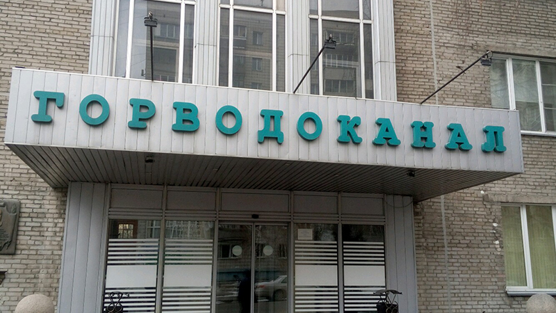 Горводоканал Новосибирск