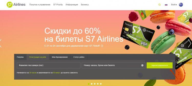 Как пройти онлайн-регистрацию в S7 Airlines