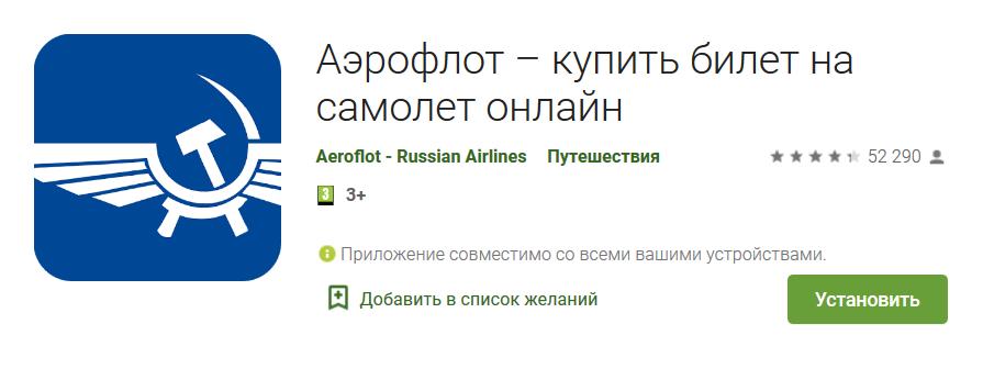 Мобильное приложение Аэрофлот Бонус
