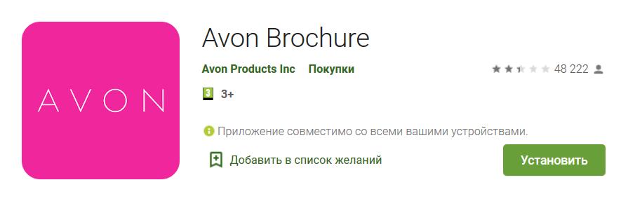 Мобильное приложение Avon