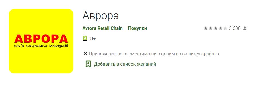 Мобильное приложение Аврора