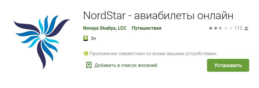 Мобильное приложение Нордстар