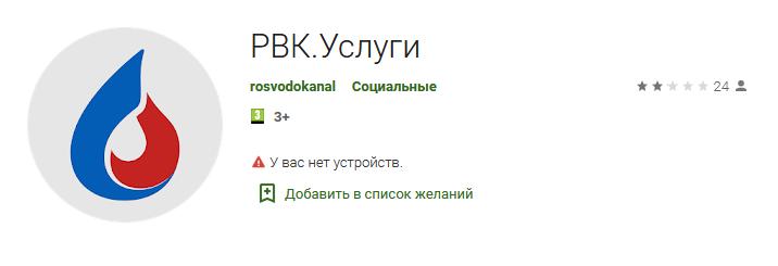Мобильное приложение Омскводоканала