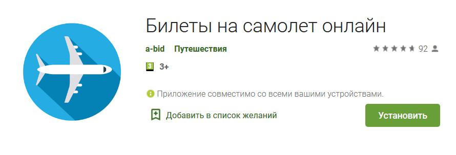 Мобильное приложение Ямал