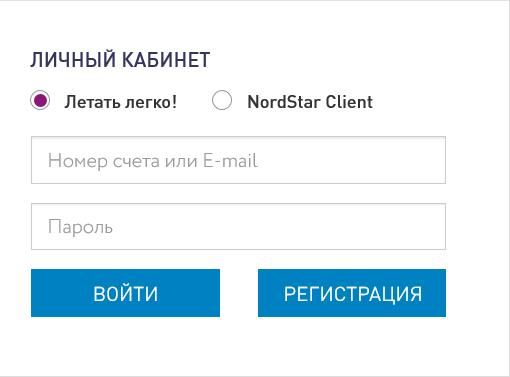 Нордстар (NordStar): вход в личный кабинет