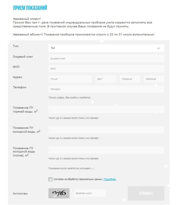 Передача показаний счетчиков ЛГЭК