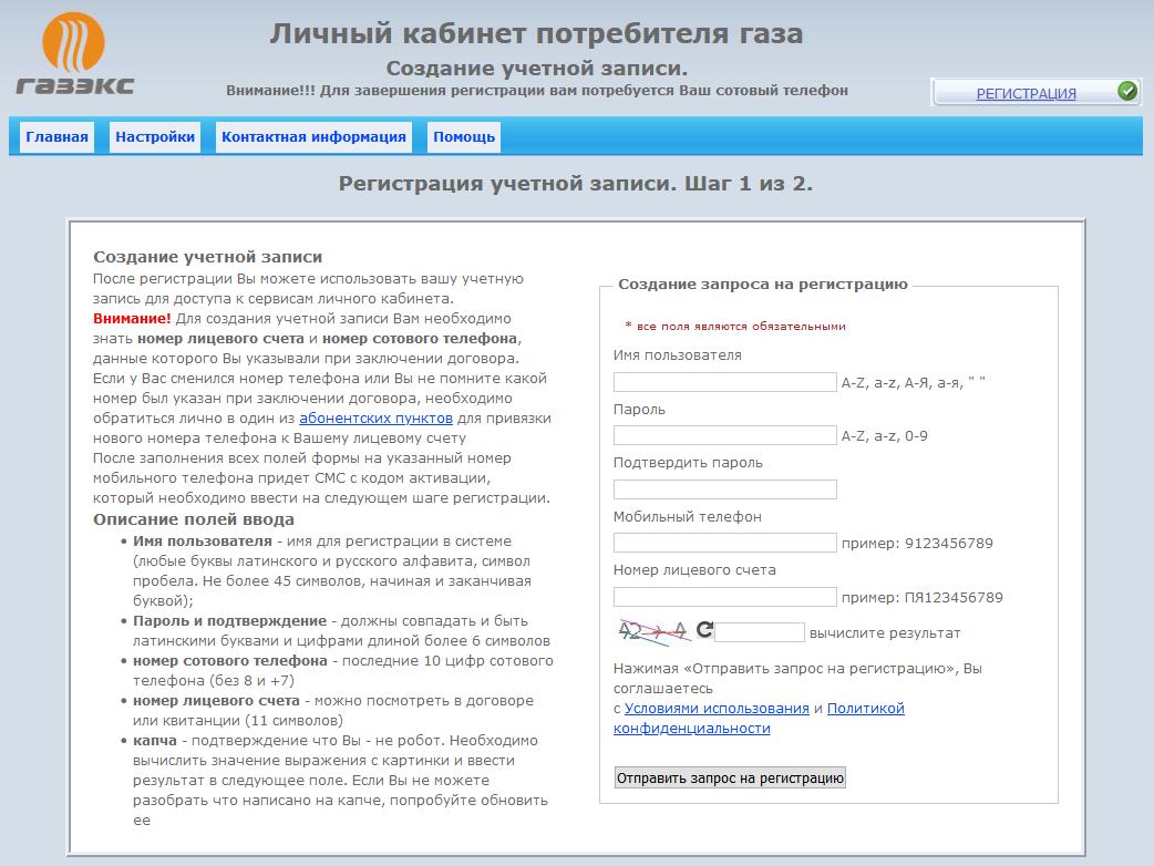 Регистрация личного кабинета Газэкс
