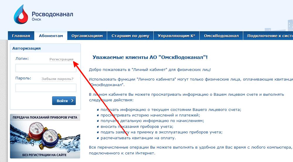 Регистрация личного кабинета Омскводоканала