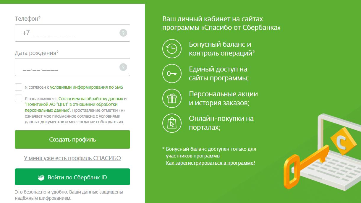 Регистрация личного кабинета Спасибо от Сбербанка