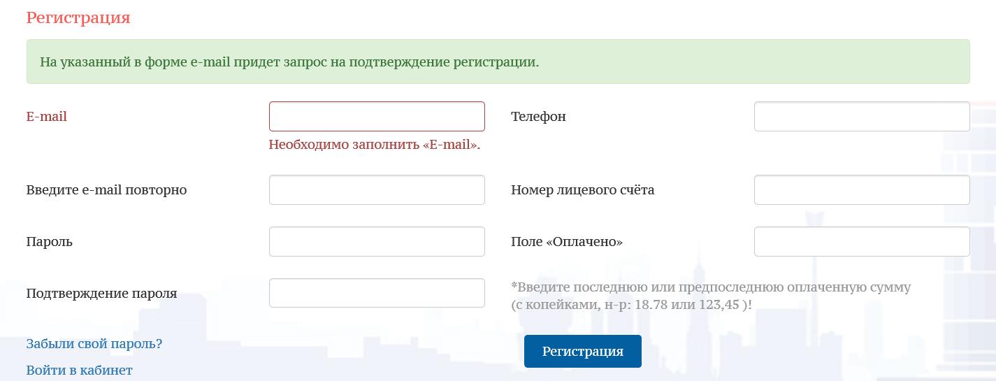 Регистрация личного кабинета Водоканала Ростова