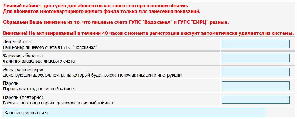 Регистрация личного кабинета Водоканала Севастополя