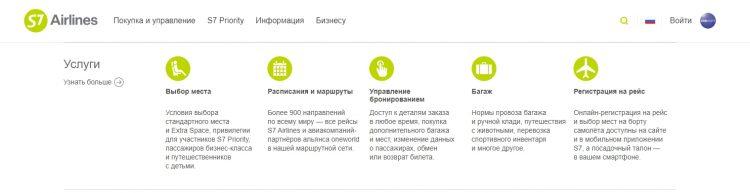 Услуги компании Сибирские авиалинии
