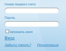 Водоканал Новокузнецка: вход в личный кабинет