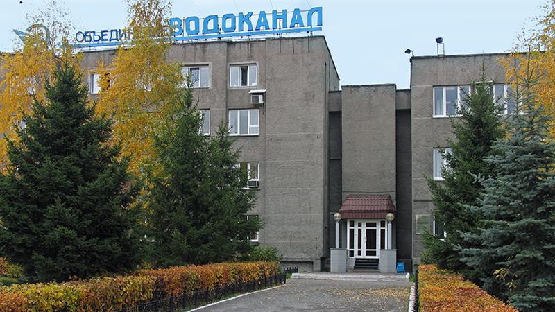 Водоканал Новокузнецка