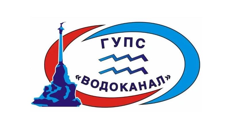 Водоканал Севастополя