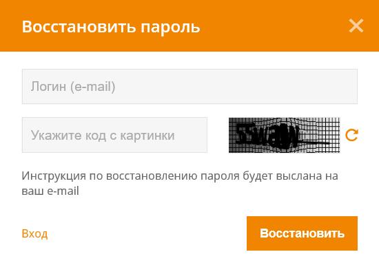 Восстановление пароля от личного кабинета Аврора