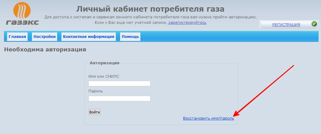 Восстановление пароля от личного кабинета Газэкс
